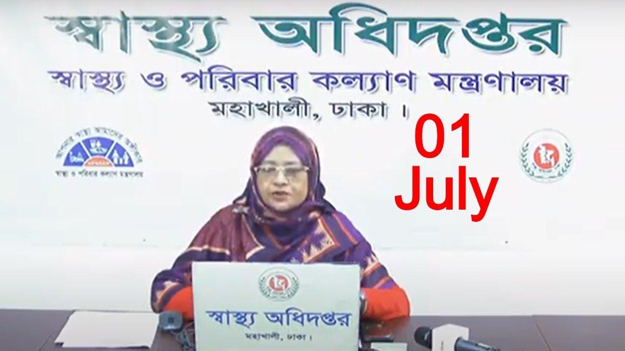 স্বাস্থ্য বুলেটিন   প্রতিদিনের করোনা আপডেট   01 July   COVID19 । DGHS   DHAKA   BANGLADESH