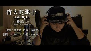 """偉大的渺小 Little Big Us"" by 林俊傑JJ Lin (Remix & Cover by AlvinWCH)"