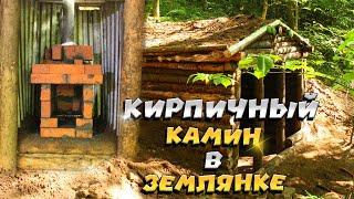 Кирпичная печь в нашей землянке.   ЛЕСНОЙ ДОМ   ЗЕМЛЯНКА   ИЗБА   FOREST HOUSE   DUGOUT   HUT