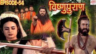 فيشنو Puran # विष्णुपुराण # Episode-54 # BR شوبرا Superhit عبادي الهندية المسلسل ||