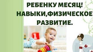 Ребенку месяц! Навыки,физическое развитие малыша.Уход.Поталогии!