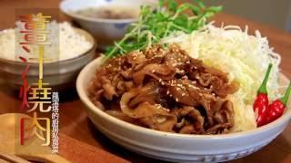 【蘿潔塔的廚房】蘿潔塔私房菜系列 ---薑汁燒肉。