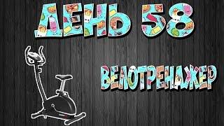 КАК ПОХУДЕТЬ (BLOG) // День 58 (Велотренажер)