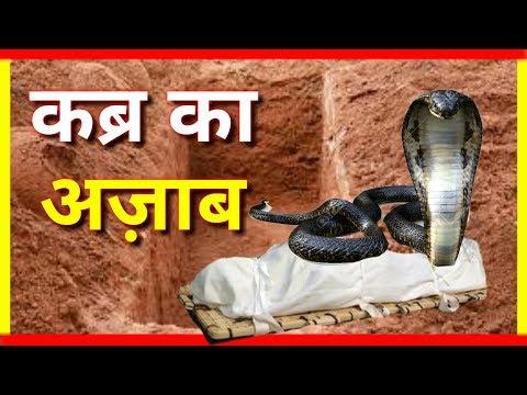 Allah ki Qudrat Allah ka azab snake | Qabar ka azab real video 2018 | Azab e qabar