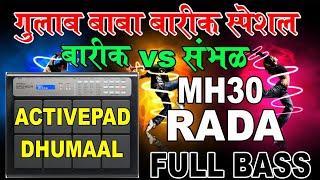 FULL RADA DHUMAAL ACTIVE PAD MIX AKOLA SPECIAL BARIK VS SAMBHAL VS DINDI DHOL MIX GULAB BABA MH30
