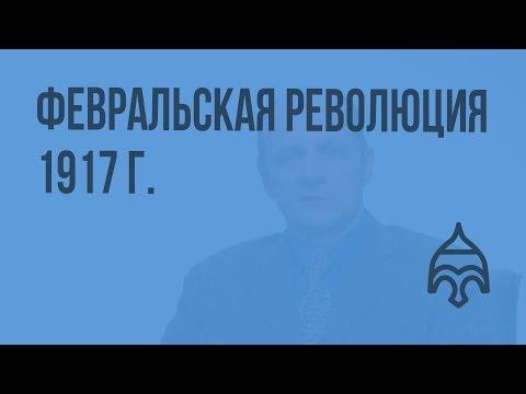 Февральская революция 1917 года видеоурок 11 класс