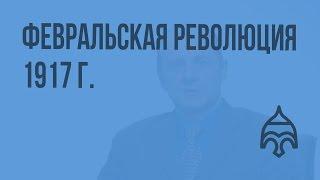 Февральская революция 1917 г. Видеоурок по истории России 11 класс
