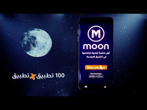 Cord digital Marketing Solutions - Moon App