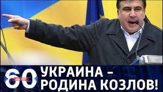 60 минут. Украинское вече 'Вынеси козла': чем закончится акция Саакашвили? От 17.10.17
