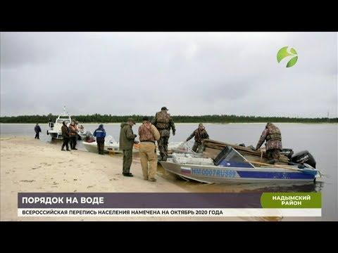 В Надыме провели рейд по выявлению нарушителей на воде