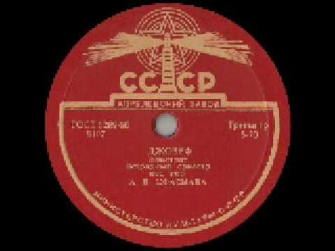 Russian Swing (1939) - Alex. Tsfasman: JOSEPH JOSEPH