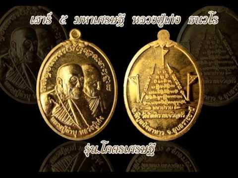 เปิดจอง เหรียญมหาเศรษฐี หลวงปู่เก่ง ธนวโร รุ่น โคตรเศรษฐี