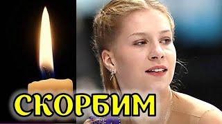 Ей было лишь 20 Фигурное катание скорбит Сегодня не стало фигуристки Екатерины Александровской