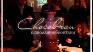 Шоколадный фонтан аренда - Chocobrau(, 2011-04-11T17:02:27.000Z)