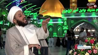 الولاية والامامة في كلام الإمام الرضا(عليه السلام) الجزء -٣ - الحلقة  -١١-