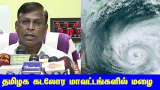 தமிழக கடலோர மாவட்டங்களில் மழை..Vanilai Arikkai   Britain Tamil Broadcasting