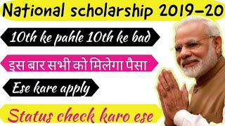 How To Check Your Scholarship Payment Status in Hindi 2017-2018- PFMS