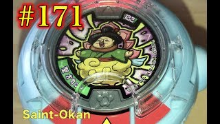 DX Yokai Watch U Prototype Gray Medal The Heartful Clan Saint-Okan
