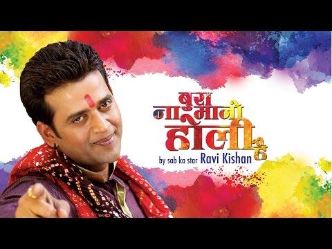 Bura Na Mano Holi Hai | Ravi kishan | Holi Song 2016