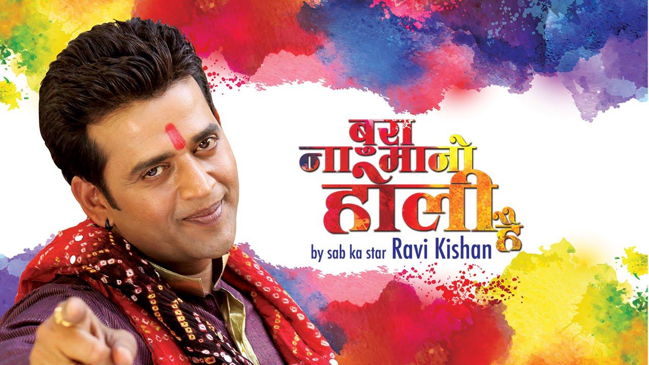 Bura Na Mano Holi Hai Ravi Kishan Holi Song 2016 Youtube