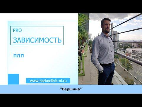ПЛП - Выгловский