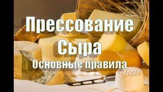 Прессование домашних сыров Все важные правила прессования сыра