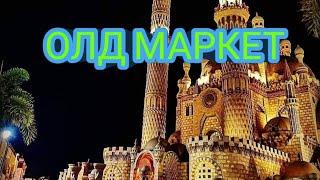 Шарм эль Шейх 2 января 2021 г Манго Клубника Морепродукты
