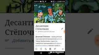 """Рассказ с помощью Википедии про мультфильм """"Десантник Стёпочкин"""""""