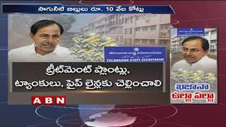 Telangana Plunges Into Financial Crisis | ABN Telugu