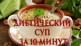 Диетические рецепты... диетический суп за 10 минут... едим и не толстеем...
