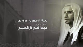 البث المباشر   ليلة 3 محرم 1442 هـ - الخطيب الحسيني عبدالحي آل قمبر