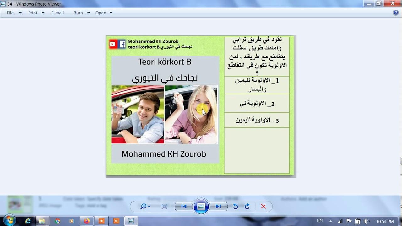 Photo of اللقاء (33) حل وشرح 30 سؤال – اسئلة واجوبة