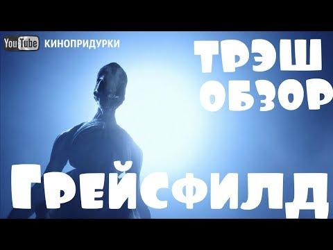 ОБЗОР ФИЛЬМА ГРЕЙСФИЛД    КИНОПРИДУРКИ  [14]