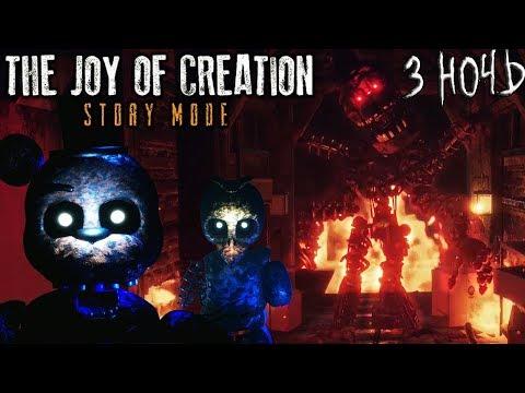 БЕСКОНЕЧНЫЕ МУЧЕНИЯ В TJOC 3 НОЧЬ. ( The Joy of Creation: Story mod)