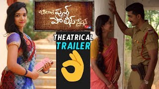 Bilalpur Police Station Theatrical Trailer | Latest Telugu Movie Trailers | Daily Culture