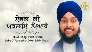 Sewak Ki Ardas Pyare - Bhai Harjinder Singh Jatha Parmeshar Dwar Sahib