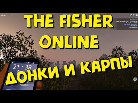 theFisher Online - ДОНКИ и КАРПЫ (ЗБТ)
