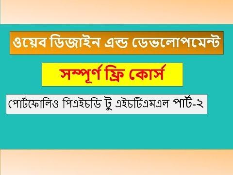 web design tutorial | psd to html bangla | part_2 thumbnail