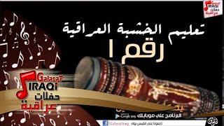 تعليم عزف الخشبه العراقيه رقم 1   اغاني عراقي