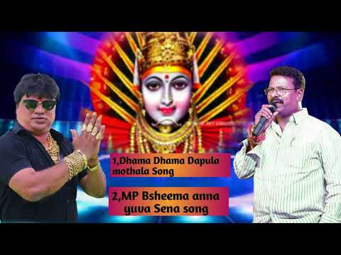 purana pool mp beeshma anna song in jukebox @singer peddapuli eshwar
