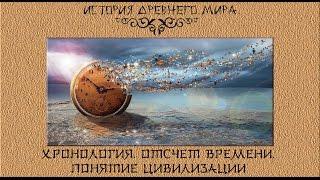 Хронология. Отсчет времени. Цивилизация. (рус.) История древнего мира.