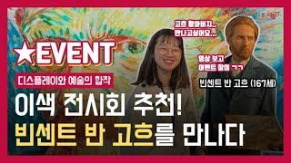 [EVENT] 이색 전시회 추천 '빈센트 반 고흐를 만…