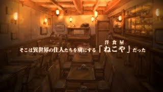 Bande annonce Restaurant to Another World