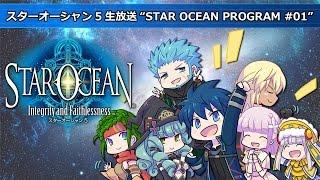 """スターオーシャン5生放送""""STAR OCEAN PROGRAM #01"""""""