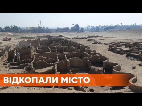 Ему 3 тыс. лет. В Египте раскопали золотой город Атон