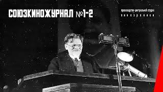 Союзкиножурнал № 1-2: Новогодний выпуск (1943) документальный фильм