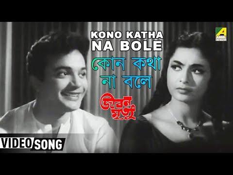 Kono Katha Na Bole | Jibon Mrityu | Bengali Movie Song | Uttam, Supriya