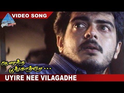 Uyire Nee Vilagadhe Video Song | Anantha Poongatre Tamil Movie Song | Ajith | Meena | Deva