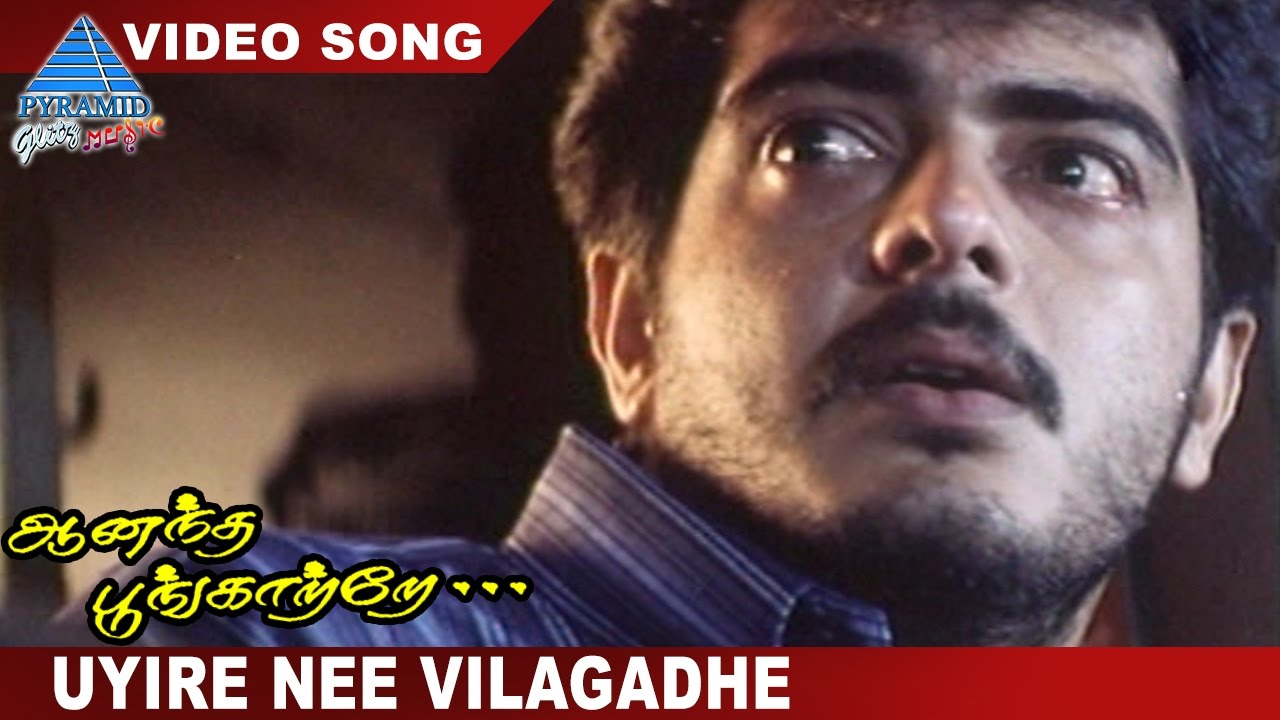 anandha poongatre compressed mp3 songs