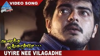 Uyire Nee Vilagadhe Video Song | Anantha Poongatre Tamil Movie Song | Ajith | Meena | Deva